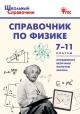 Физика 7-11 кл. Справочник